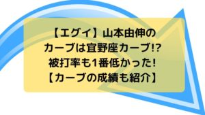 【エグイ】山本由伸のカーブは宜野座カーブ!?被打率も1番低かった!【カーブの成績も紹介】