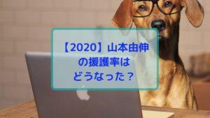 【2020】山本由伸の援護率は1点台から向上したのか【本当にムエンゴ?】